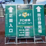 FC岐阜vsアルビレックス新潟